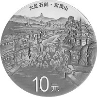 World Heritage - Dazu Rock Carvings commemorative silver (30 g)