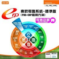 Eastop EOA System - eCorec O2OX  (3-Tier Version)