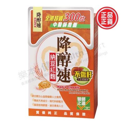 Natto-Red Yeast Complex Heart Care Formula